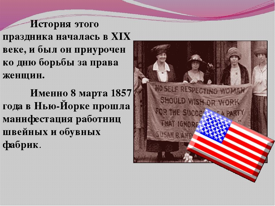 История этого праздника началась в XIX веке, и был он приурочен ко дню борь...