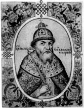 Иван Грозный. Портрет из «Титулярника». 1672 г.