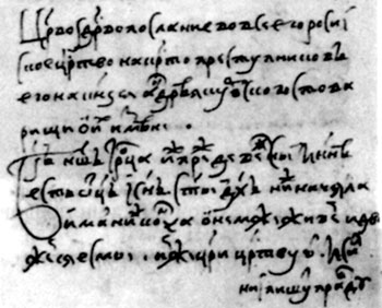 Первое послание Ивана Грозного Андрею Курбскому. Список XVII в.