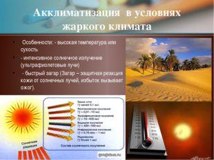 Особенности: - высокая температура или сухость - интенсивное солнечное излуч