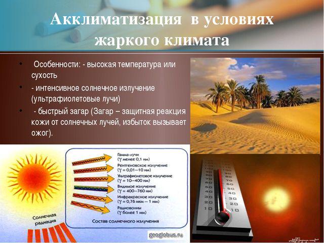 Особенности: - высокая температура или сухость - интенсивное солнечное излуч...