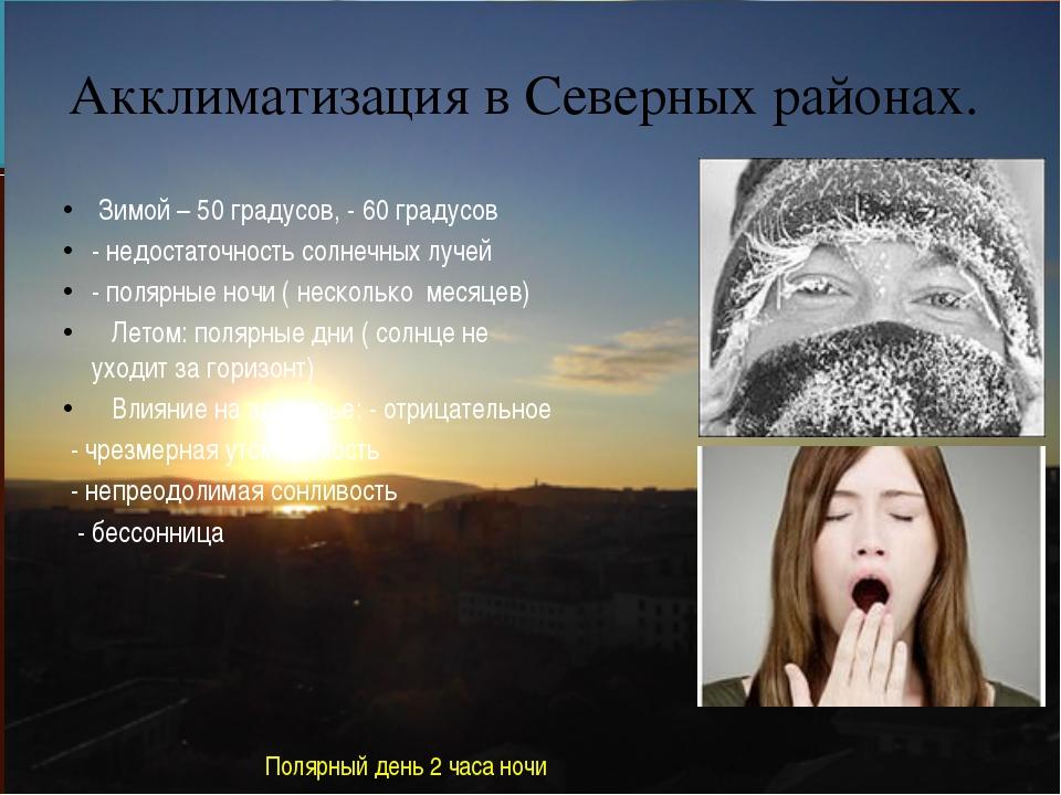 Зимой – 50 градусов, - 60 градусов - недостаточность солнечных лучей - поляр...