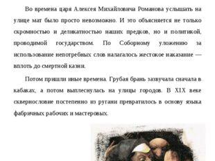 Заблуждением является общепринятое мнение насчет того, что мат — это славянск