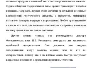 Ученые Российской академии наук пришли к ошеломляющему выводу, что при помощи