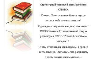 Введение Одно из моих увлечений – русский язык. Структурной единицей языка яв