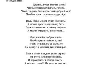 Заключение Закончить мою работу я хочу стихотворением В.Трифонова. Мне кажетс
