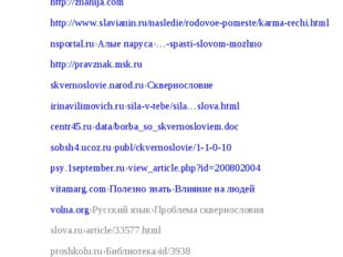 Литература Была использована литература с сайтов: http://www.libok.net http:/