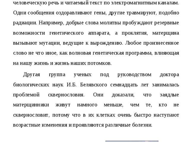 Ученые Российской академии наук пришли к ошеломляющему выводу, что при помощи...