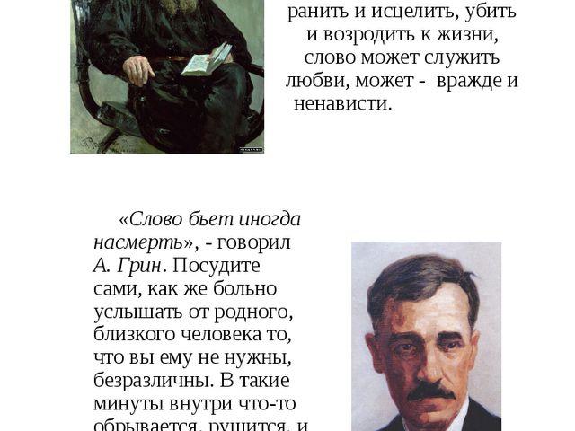 «Слово – дело великое», - писал Л. Н. Толстой. Великое, потому что словом мож...
