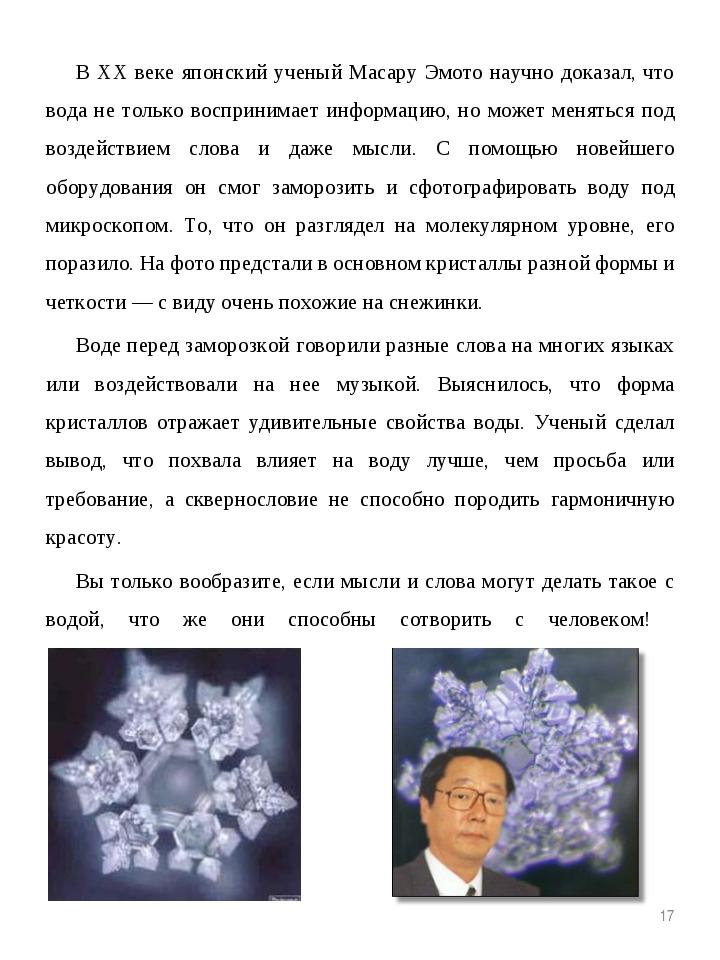 В XX веке японский ученый Масару Эмото научно доказал, что вода не только вос...