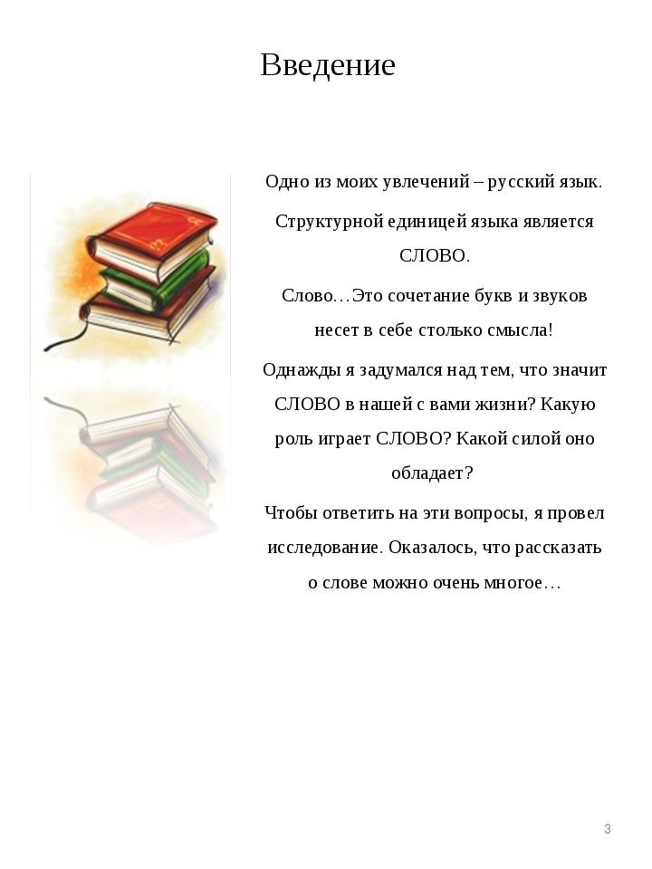 Введение Одно из моих увлечений – русский язык. Структурной единицей языка яв...