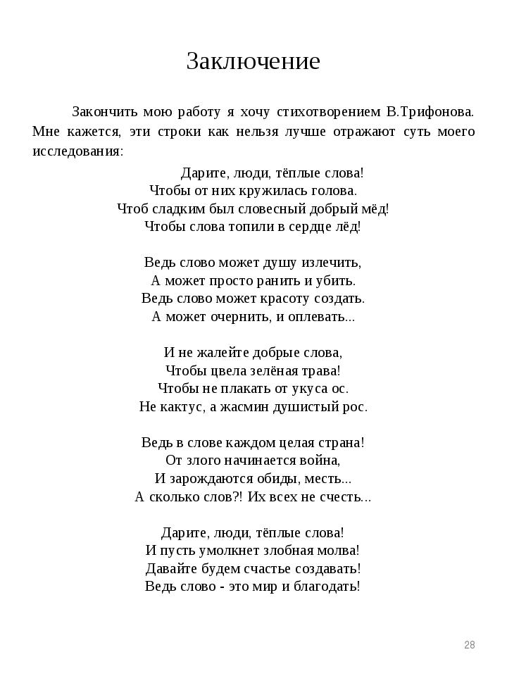 Заключение Закончить мою работу я хочу стихотворением В.Трифонова. Мне кажетс...