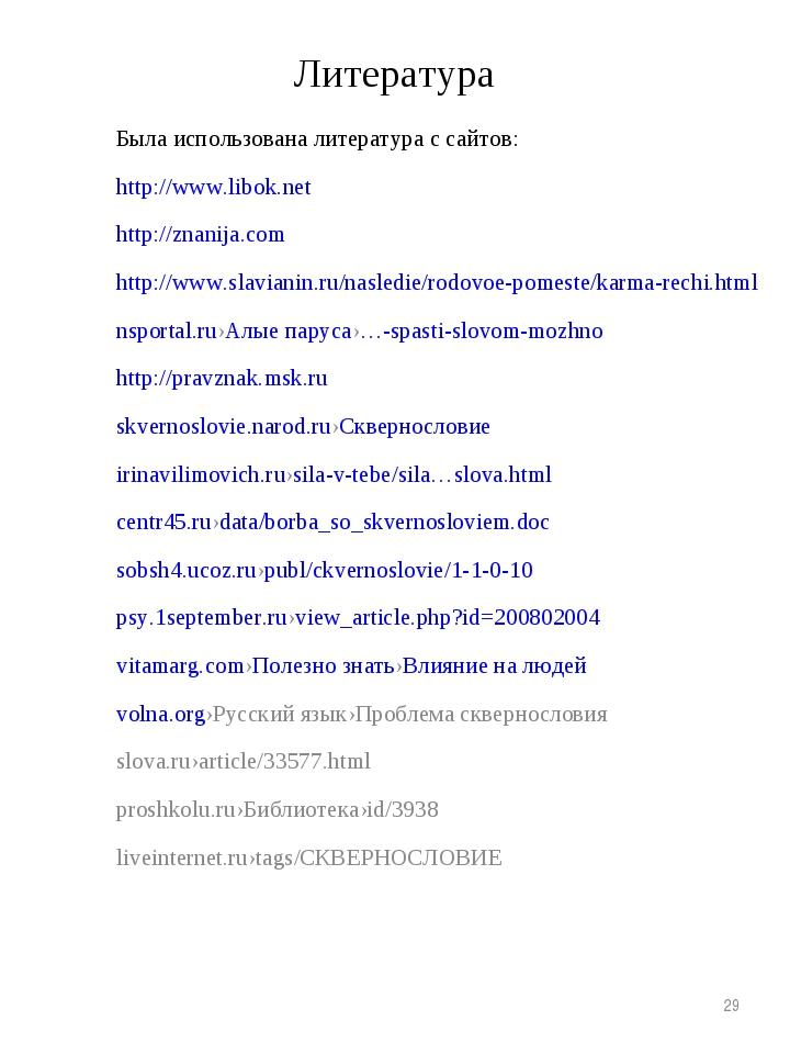 Литература Была использована литература с сайтов: http://www.libok.net http:/...