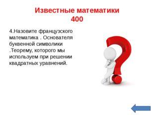 Цифровые загадки 300 3. В каком слове сто отрицаний?