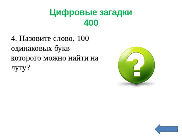 Единицы измерения 300 3.Как называется единица измерения площади равная 100 к...