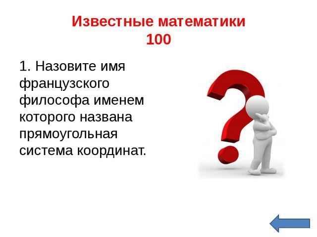 Известные математики 500 5. Кто из математиков древности , который погиб от м...