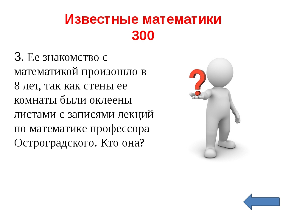 Цифровые загадки 200 2. В названии какой цифры слышится название меньшей цифры?