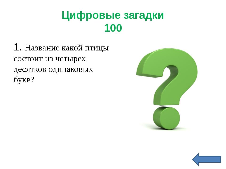 Цифровые загадки 500 5. В названии какой профессии содержится цифра?
