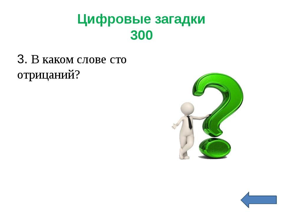 Единицы измерения 200 2. Единица измерения массы равная одной десятой тонны.