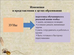 Изменения в представлении о целях образования ЗУНы подготовка обучающихся к