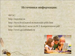 Источники информации: ФГОС http://nsportal.ru http://bsoschool.narod.ru/mater