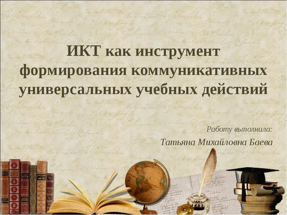 ИКТ как инструмент формирования коммуникативных универсальных учебных действи...