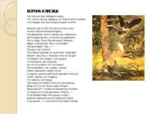 ВОРОНА И ЛИСИЦА             Уж сколько раз твердили миру, Что лес