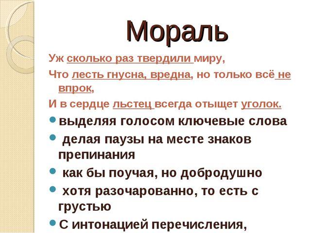 Мораль Уж сколько раз твердили миру, Что лесть гнусна, вредна, но только всё...