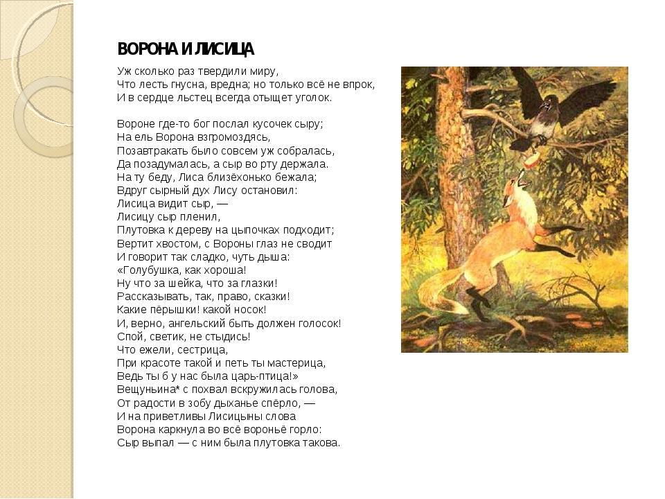 ВОРОНА И ЛИСИЦА             Уж сколько раз твердили миру, Что лес...