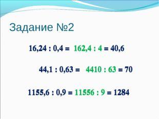 Задание №2 16,24 : 0,4 = 162,4 : 4 = 40,6 44,1 : 0,63 = 4410 : 63 = 70 1155,6