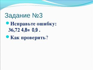 Задание №3 Исправьте ошибку: 36,72 ׃ 0,9 = 4,8. Как проверить?