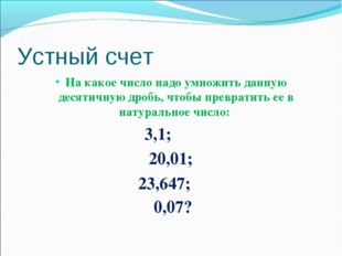 Устный счет На какое число надо умножить данную десятичную дробь, чтобы превр