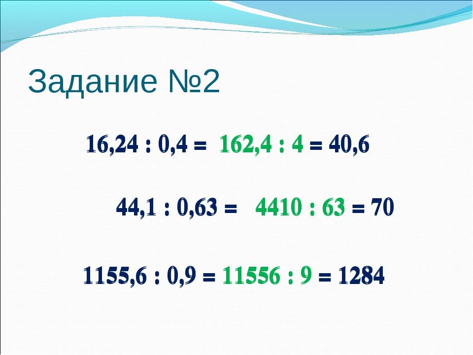 Задание №2 16,24 : 0,4 = 162,4 : 4 = 40,6 44,1 : 0,63 = 4410 : 63 = 70 1155,6...