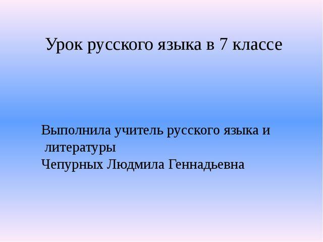 Урок русского языка в 7 классе Выполнила учитель русского языка и литературы...