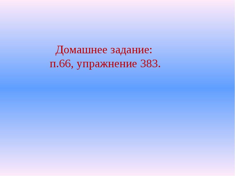 Домашнее задание: п.66, упражнение 383.