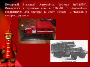 Пожарный Рукавный Автомобиль (основа ЗиЛ-157К). Выпускался в прошлом веке в 1