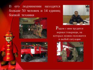 В его подчинении находятся больше 50 человек и 14 единиц боевой техники Рядом