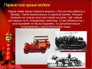 Первые пожарные модели Перед нами представлена модель с Русско-балтийского за