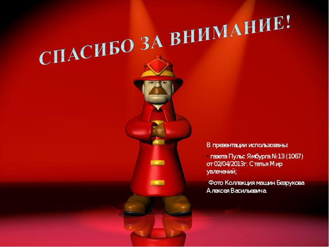 В презентации использованы: газета Пульс Ямбурга №13 (1067) от 02/04/2013г. С...