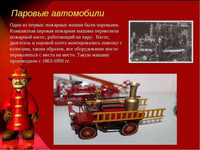 Паровые автомобили Одни из первых пожарных машин были паровыми. Компактная па...
