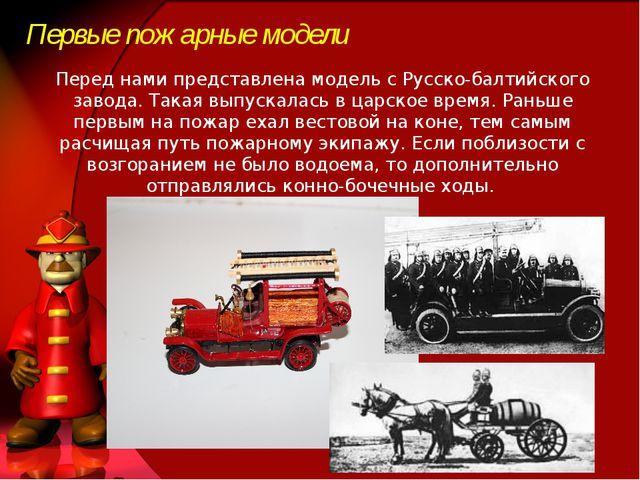 Первые пожарные модели Перед нами представлена модель с Русско-балтийского за...