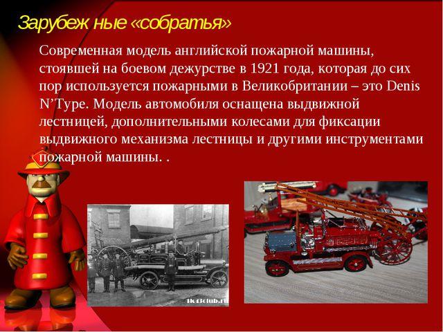Зарубежные «собратья» Современная модель английской пожарной машины, стоявшей...