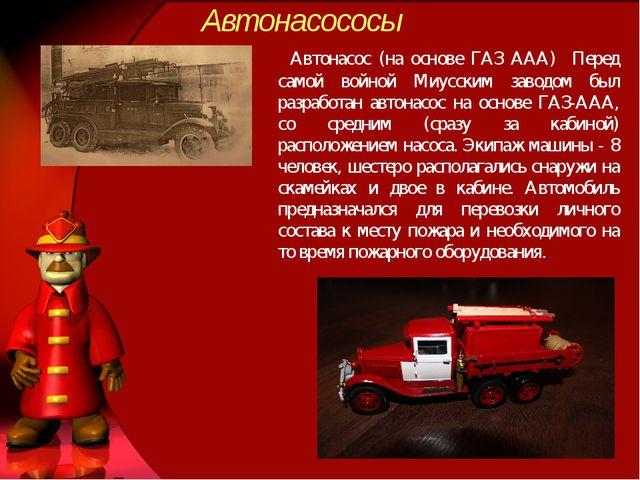 Автонасососы Автонасос (на основе ГАЗ ААА) Перед самой войной Миусским заводо...