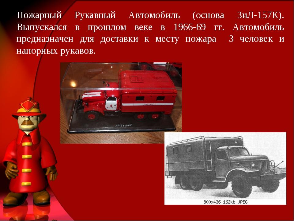 Пожарный Рукавный Автомобиль (основа ЗиЛ-157К). Выпускался в прошлом веке в 1...
