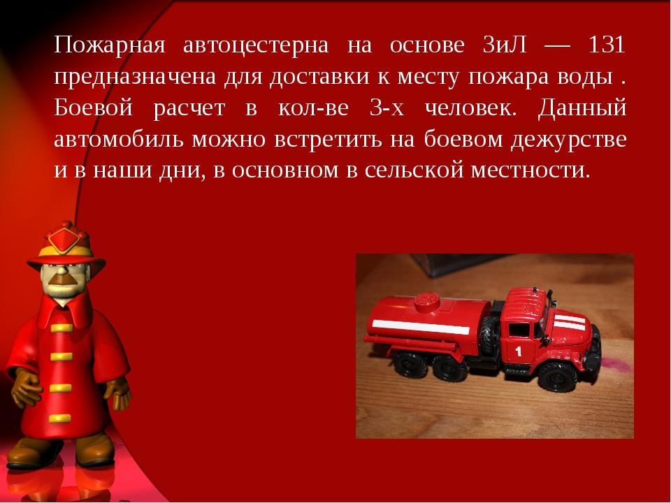 Пожарная автоцестерна на основе ЗиЛ — 131 предназначена для доставки к месту...