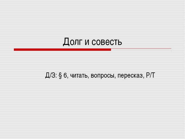 Долг и совесть Д/З: § 6, читать, вопросы, пересказ, Р/Т