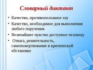 Словарный диктант Качество, противоположное злу Качество, необходимое для вып