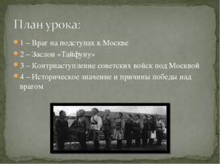1 – Враг на подступах к Москве 2 – Заслон «Тайфуну» 3 – Контрнаступление сове