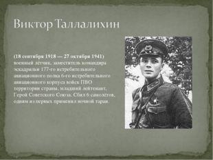 (18 сентября 1918 — 27 октября 1941) военный лётчик, заместитель командира эс