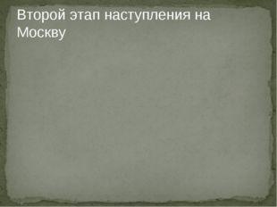 Второй этап наступления на Москву
